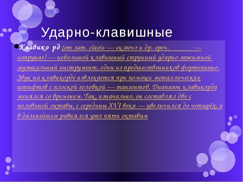 Ударно-клавишные Клавико́рд(отлат.clavis— «ключ» идр.-греч.χορδή— «стр...