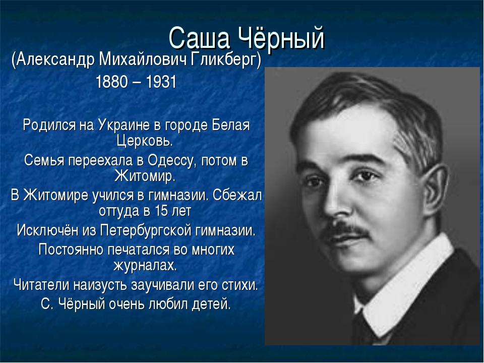 Саша Чёрный (Александр Михайлович Гликберг) 1880 – 1931 Родился на Украине в...