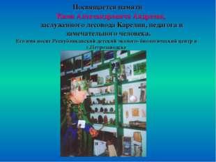 Посвящается памяти Кима Александровича Андреева, заслуженного лесовода Карел