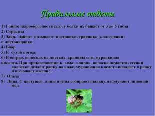 Правильные ответы 1) Гайно; шарообразное гнездо, у белки их бывает от 3 до 5