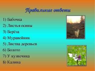 Правильные ответы 1) Бабочка 2) Листья осины 3) Берёза 4) Муравейник 5) Листв
