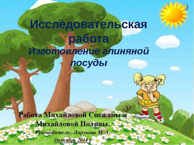Исследовательская работа Изготовление глиняной посуды Работа Михайловой Снежа...