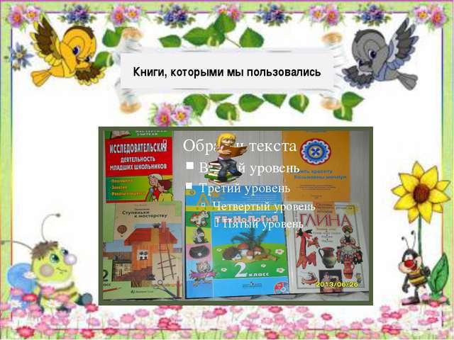 Книги, которыми мы пользовались
