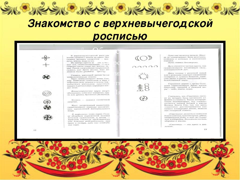 Знакомство с верхневычегодской росписью
