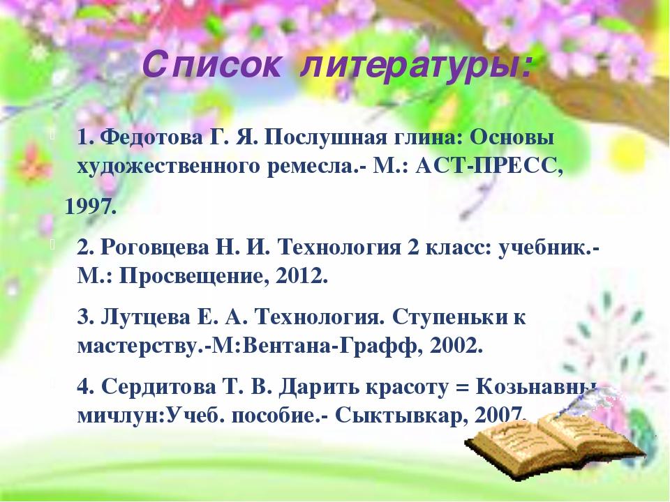 Список литературы: 1. Федотова Г. Я. Послушная глина: Основы художественного...