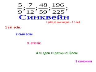 1 синоним 4 сөзден тұратын сөйлем 3 етістік 1 зат есім. 2 сын есім Әрбір дұры