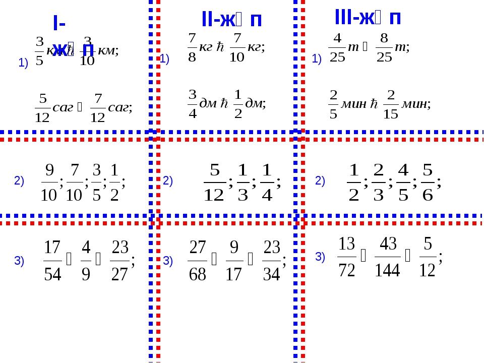 1) 2) 3) 1) 2) 3) 1) 3) 2) І-жұп ІІ-жұп ІІІ-жұп