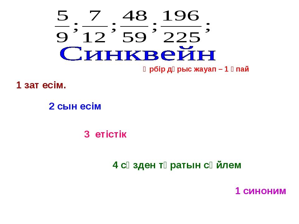 1 синоним 4 сөзден тұратын сөйлем 3 етістік 1 зат есім. 2 сын есім Әрбір дұры...