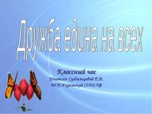 Классный час Учителя Суздальцевой Е.В. МОУ Яхромской СОШ №2