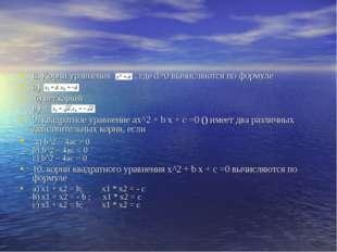 8. Корни уравнения , где d>0 вычисляются по формуле а) б) нет корней в) 9. кв