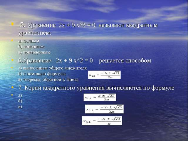 5. Уравнение 2х + 9 х^2 = 0 называют квадратным уравнением. а) полным б) неп...