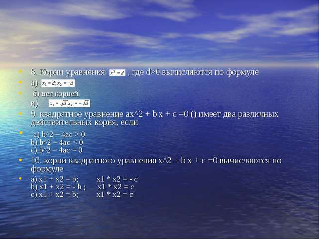 8. Корни уравнения , где d>0 вычисляются по формуле а) б) нет корней в) 9. кв...