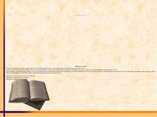 Работа по тексту Работа по тексту (1)Антон восторженными глазами оглядел отц