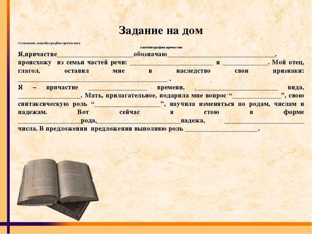 Задание на дом Составить автобиографию причастия Автобиография причастия Я,пр...