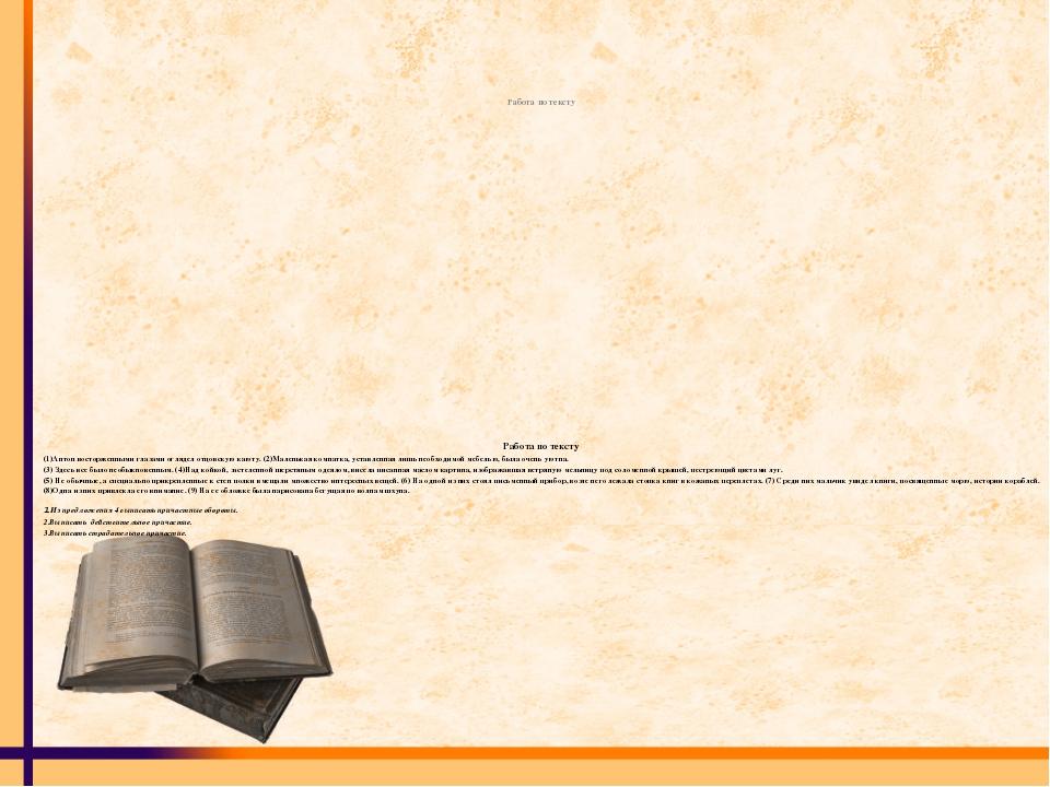 Работа по тексту Работа по тексту (1)Антон восторженными глазами оглядел отц...