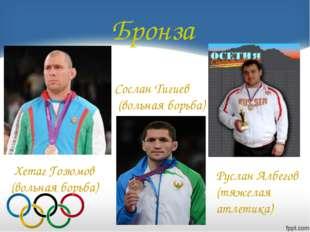 Бронза Хетаг Гозюмов (вольная борьба) Сослан Тигиев (вольная борьба) Руслан А