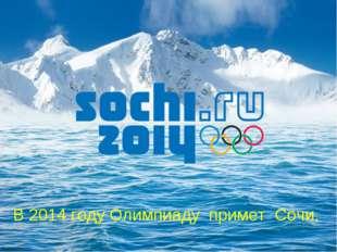 В 2014 году Олимпиаду примет Сочи.
