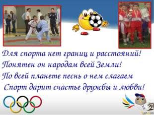 Для спорта нет границ и расстояний! Понятен он народам всей Земли! По всей пл