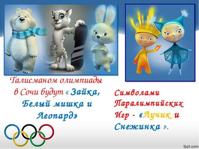 Талисманом олимпиады в Сочи будут « Зайка, Белый мишка и Леопард» Символами П...