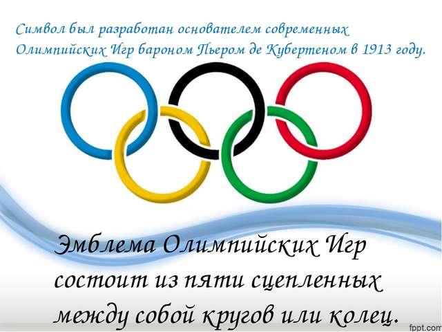 Эмблема Олимпийских Игр состоит из пяти сцепленных между собой кругов или кол...