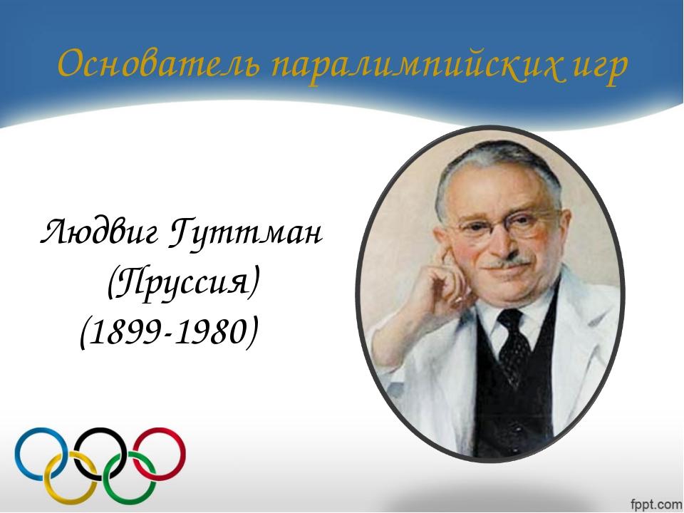 Людвиг Гуттман (Пруссия) (1899-1980) Основатель паралимпийских игр