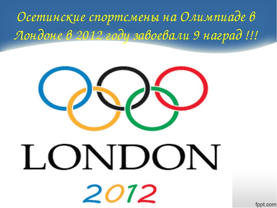 Осетинские спортсмены на Олимпиаде в Лондоне в 2012 году завоевали 9 наград !!!