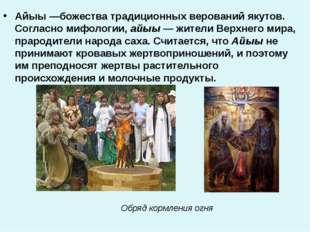 Айыы—божества традиционных верований якутов. Согласно мифологии, айыы— жите