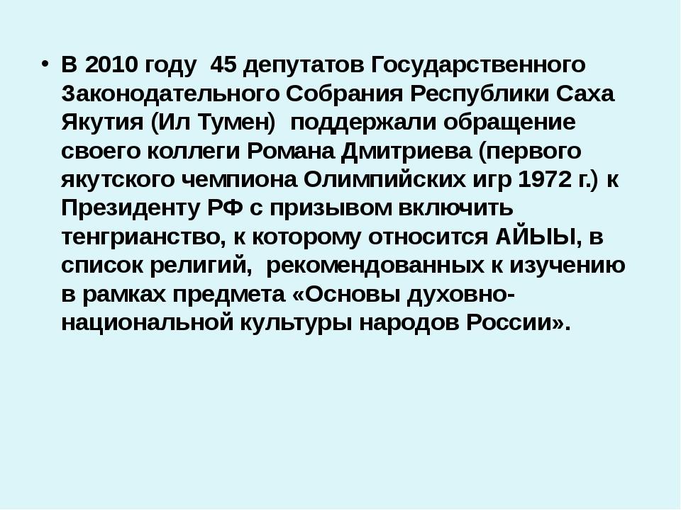 В 2010 году 45 депутатов Государственного Законодательного Собрания Республик...