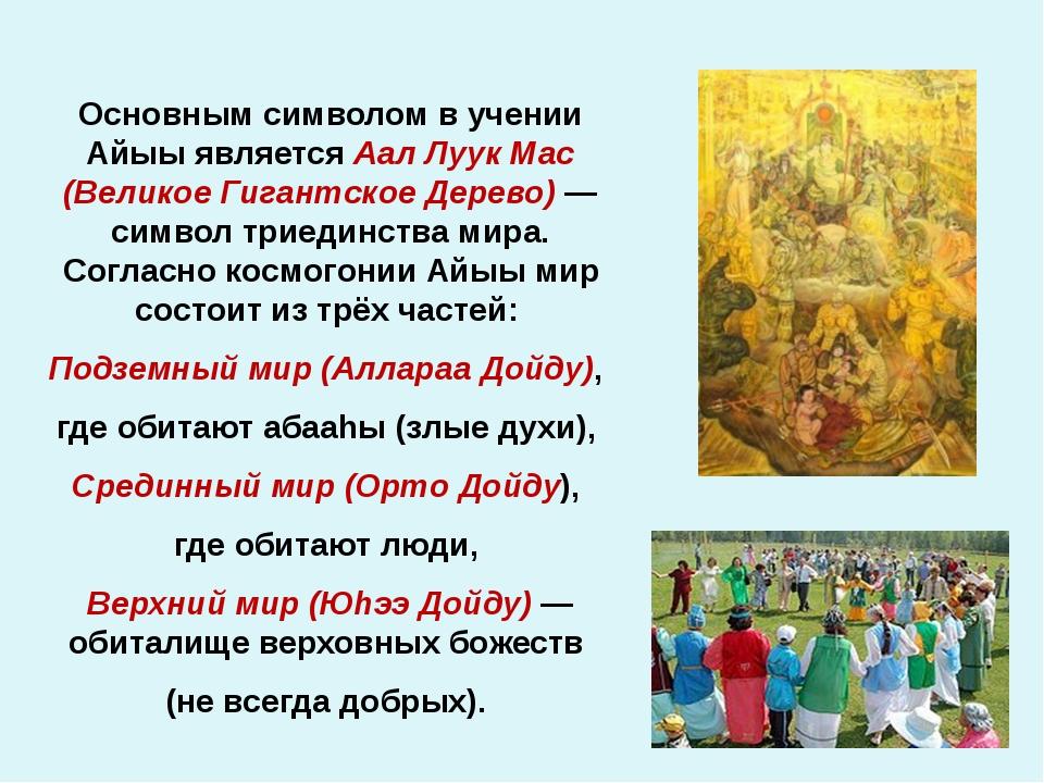 Основным символом в учении Айыы является Аал Луук Мас (Великое Гигантское Дер...