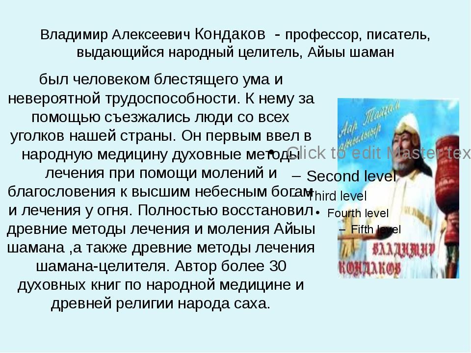 Владимир Алексеевич Кондаков - профессор, писатель, выдающийся народный целит...