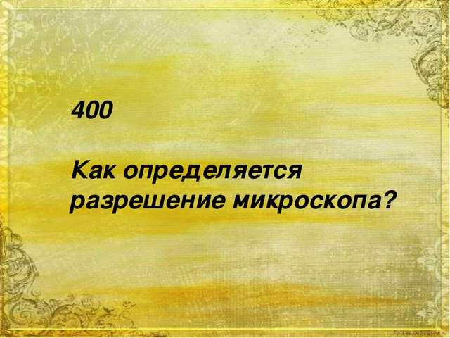 400 Как определяется разрешение микроскопа?