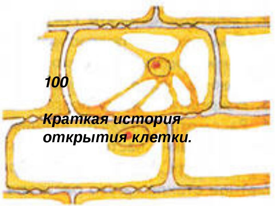 100 Краткая история открытия клетки.