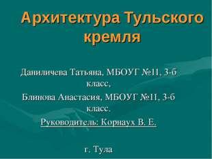 Архитектура Тульского кремля Даниличева Татьяна, МБОУГ №11, 3-б класс, Блинов