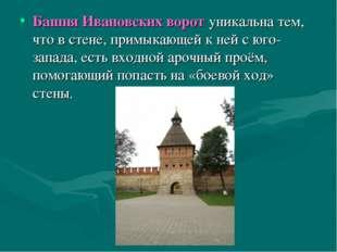 Башня Ивановских ворот уникальна тем, что в стене, примыкающей к ней с юго-за