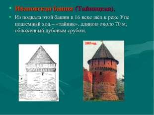 Ивановская башня (Тайницкая). Из подвала этой башни в 16 веке шёл к реке Упе