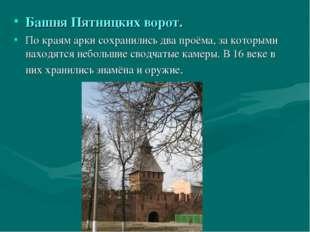 Башня Пятницких ворот. По краям арки сохранились два проёма, за которыми нахо