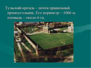 Тульский кремль – почти правильный прямоугольник. Его периметр – 1066 м, пло