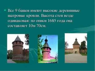 Все 9 башен имеют высокие деревянные шатровые кровли. Высота стен везде одина