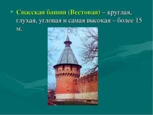 Спасская башня (Вестовая) – круглая, глухая, угловая и самая высокая – более