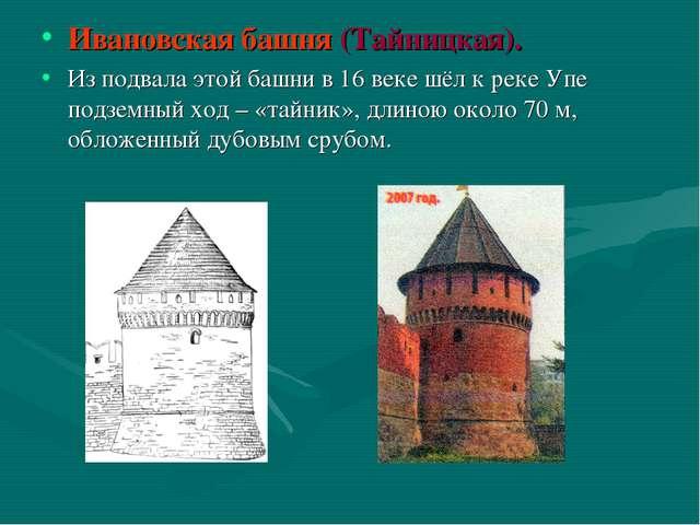 Ивановская башня (Тайницкая). Из подвала этой башни в 16 веке шёл к реке Упе...