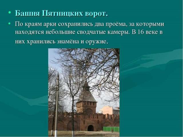 Башня Пятницких ворот. По краям арки сохранились два проёма, за которыми нахо...