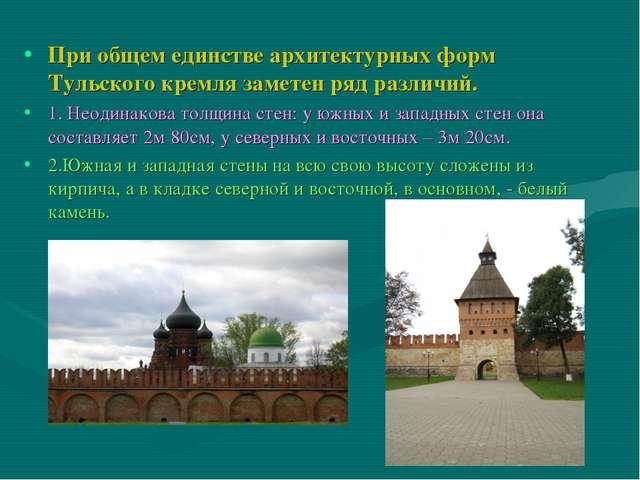 При общем единстве архитектурных форм Тульского кремля заметен ряд различий....
