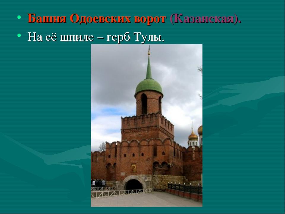 Башня Одоевских ворот (Казанская). На её шпиле – герб Тулы.