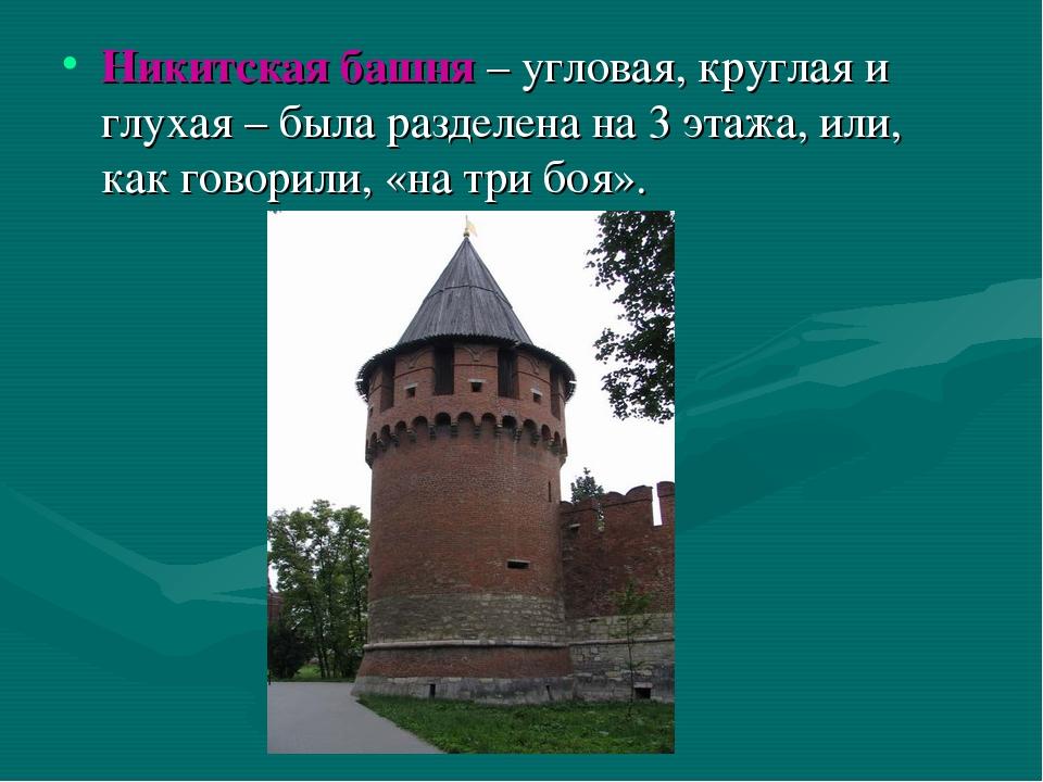 Никитская башня – угловая, круглая и глухая – была разделена на 3 этажа, или,...
