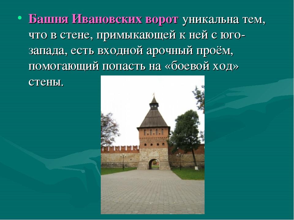 Башня Ивановских ворот уникальна тем, что в стене, примыкающей к ней с юго-за...