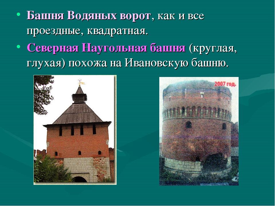 Башня Водяных ворот, как и все проездные, квадратная. Северная Наугольная баш...
