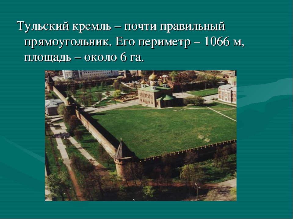 Тульский кремль – почти правильный прямоугольник. Его периметр – 1066 м, пло...