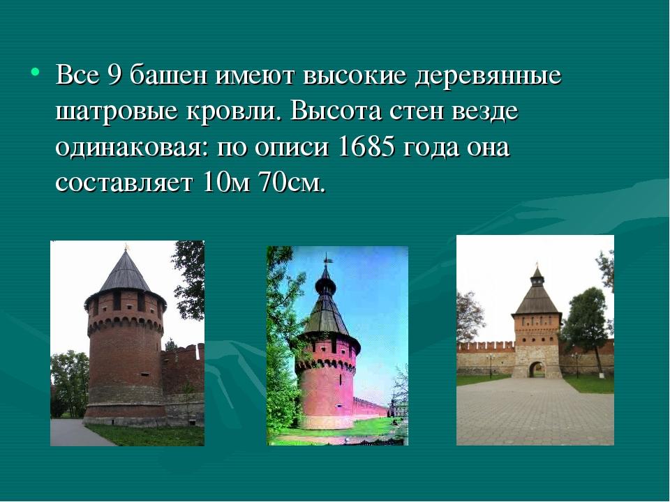 Все 9 башен имеют высокие деревянные шатровые кровли. Высота стен везде одина...