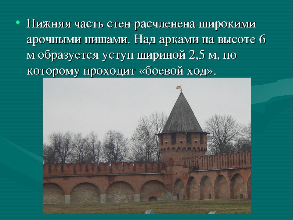 Нижняя часть стен расчленена широкими арочными нишами. Над арками на высоте 6...