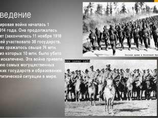 введение Первая мировая война началась 1 августа 1914 года. Она продолжалась